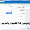 تحميل برنامج تيم فيور teamviewer 14 للويندوز والموبايل 2019 وشرح تغيير اللغة