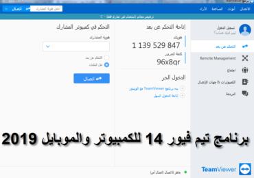 تحميل برنامج تيم فيور teamviewer 14 للويندوز والموبايل 2020 وشرح تغيير اللغة