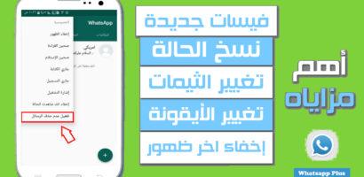 تحميل واتس اب بلس الازرق ابو عرب 7.30 بدون اعلانات وإخفاء الظهور وحفظ الحالة