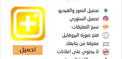 تحميل وتحديث انستقرام بلس الذهبي 71 تنزيل صور والفيديو وستوري وبدون اعلانات