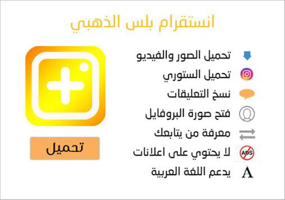 c849640f4 تحميل وتحديث انستقرام بلس الذهبي 71 تنزيل صور والفيديو وستوري وبدون اعلانات