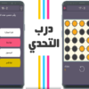 تحميل لعبة درب التحدي 2019 للأندرويد والايفون أفضل العاب ذكاء عربية