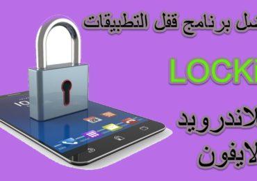 تحميل برنامج قفل التطبيقات للجوال LOCKit 2019 وإخفاء الصور والفيديو