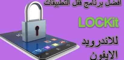 تحميل برنامج قفل التطبيقات والجوال LOCKit 2021 وإخفاء الصور والفيديو