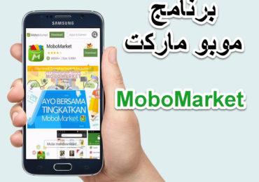 تحميل برنامج موبو ماركت متجر الصيني الاصلي MoboMarket 2021 للاندرويد
