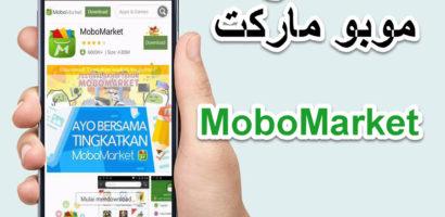 تحميل برنامج موبو ماركت متجر الصيني الاصلي mobomarket 2019