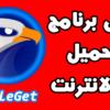 تحميل برنامج انترنت داونلود مانجر البديل EagleGet 2019 مجاني مدى الحياة