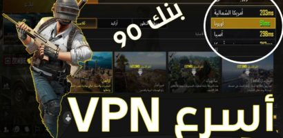 تحميل برنامج تشغيل لعبة ببجي موبايل PUBG في العراق بعد الحظر X-VPN 2019