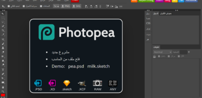 فوتوشوب اون لاين : أفضل 5 مواقع تحرير الصور Online Photoshop 2019