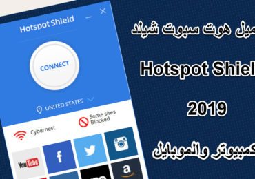 تحميل برنامج هوت سبوت شيلد Hotspot Shield VPN 2019 للكمبيوتر والموبايل
