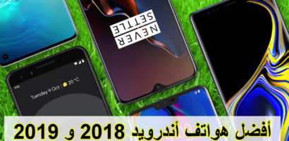تعرف على أفضل هواتف اندرويد 2019 و 2018 مع أبرز مواصفات ومميزات الموبايل