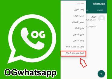تحميل برنامج اوجي واتساب OGwhatsapp 2019 إخفاء الظهور وحفظ الحالة