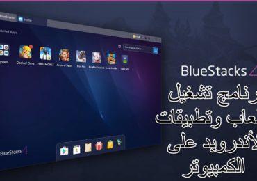 تحميل برنامج  بلوستاك bluestack 4 لتشغيل الألعاب وتطبيقات الأندرويد على الكمبيوتر