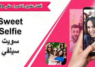 تحميل برنامج سويت سيلفي Sweet Selfie تطبيق تجميل الوجه في الصور