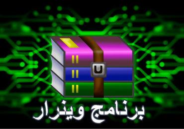 تحميل برنامج ضغط الملفات الى اصغر حجم Winrar 2019 للكمبيوتر والموبايل اندرويد