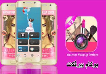 تحميل برنامج يوكام بيرفكت YouCam Perfect تطبيق مكياج صور للموبايل