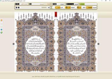 تحميل برنامج ايات Ayat 2020 للقرآن الكريم صوت وصورة بدون نت للكمبيوتر والموبايل