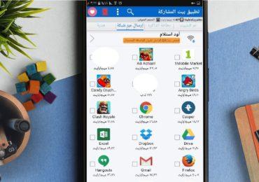 تحميل تطبيق بيت المشاركة ApkShare 2020 برنامج ارسال تطبيقات بالبلوتوث للاندرويد