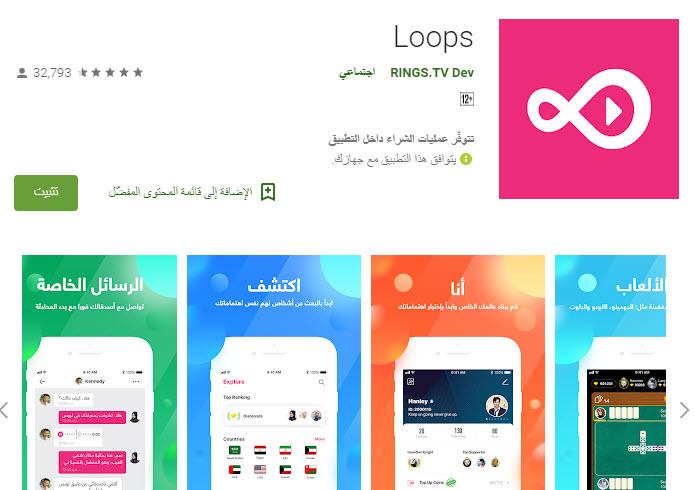 تحميل برنامج loops live للكمبيوتر