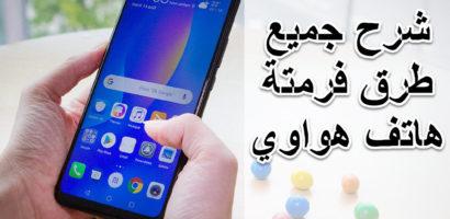 شرح طرق فرمتة هاتف هواوي format huawei 2020 دوس و الإعدادات و الكود