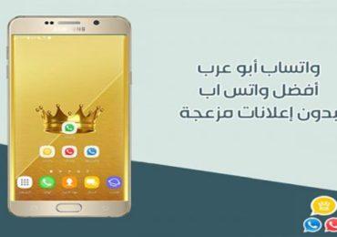 تحميل برنامج واتساب بلس الذهبي V7.30 أخر اصدار WhatsApp Plus 2019