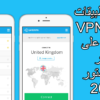 افضل 6 برامج VPN للأيفون والأيباد مجانية من متجر App Store لإخفاء الأي بي