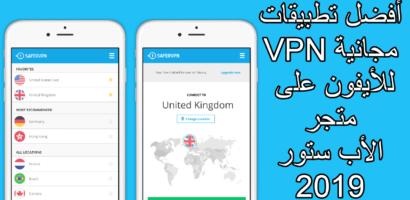 افضل 7 برامج VPN 2021 للأيفون والأيباد مجانية من الأب ستور تدعم iOS 14
