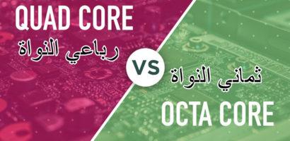 الفرق بين معالج رباعي النواة وثماني النواة Octa Core VS Quad Core وأيهما أفضل؟