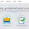 أشهر 5 تطبيقات لإدارة الفواتير أون لاين تدعم العربية وجميع أنواع الفواتير