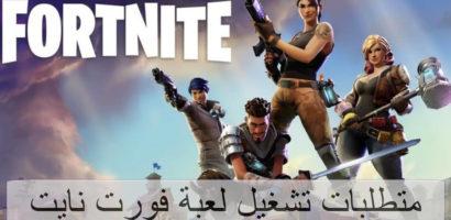 متطلبات تشغيل لعبة فورت نايت Fortnite 2020 للكمبيوتر والاندرويد والايفون
