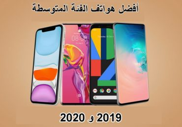قائمة أفضل 10 هواتف الفئة المتوسطة 2020 و 2019 مع المواصفات